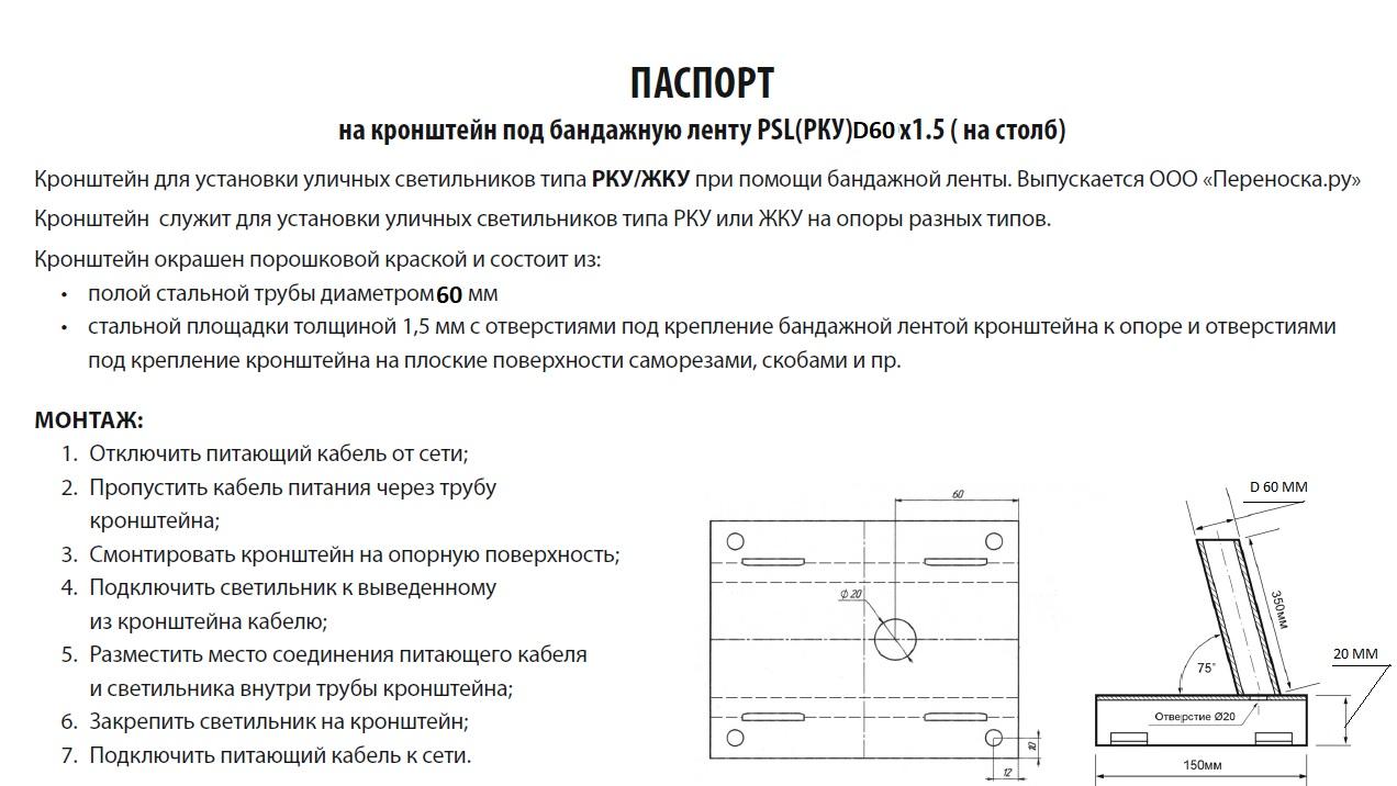 Консольные светильники ЖКУ под лампу ДНАТ, МГЛ